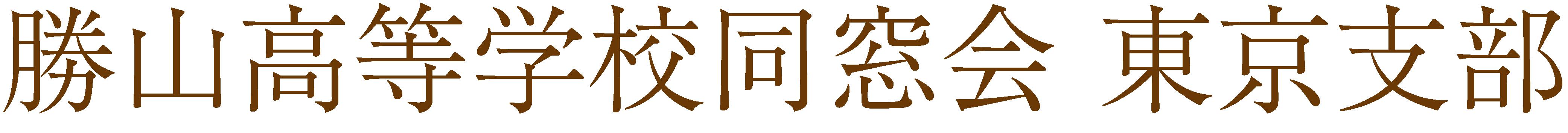 勝山高等学校同窓会東京支部
