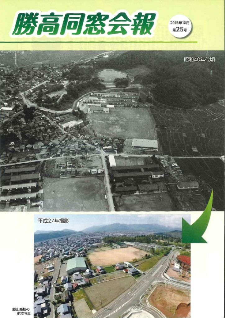 勝高同窓会報_第25号のサムネイル