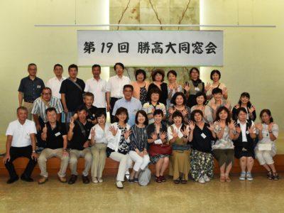 【平成29年度大同窓会】平成29年8月12日(土)