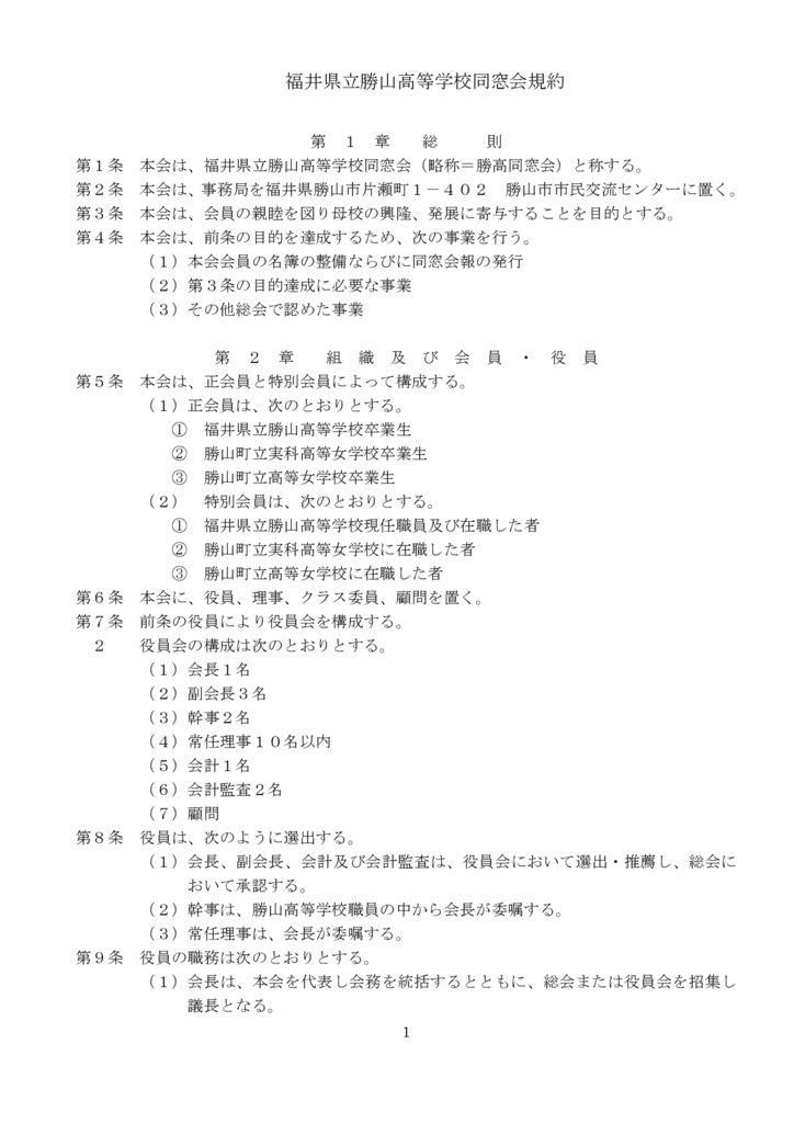 福井県立勝山高等学校同総会規約(新)のサムネイル